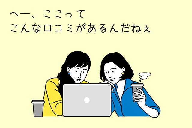 口コミ・評判・感想