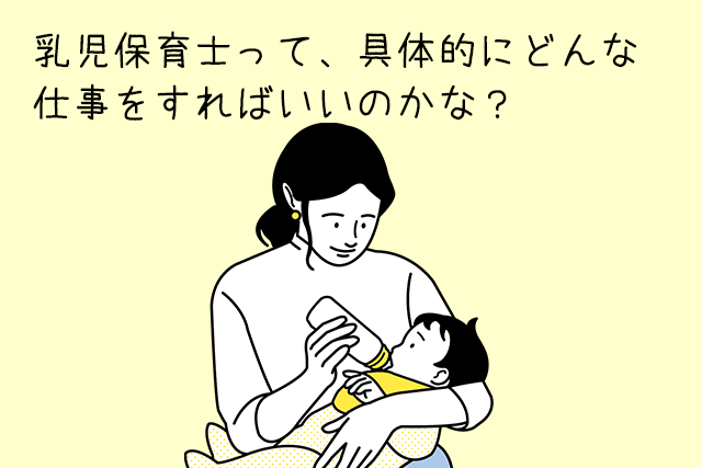 乳児保育士の仕事内容