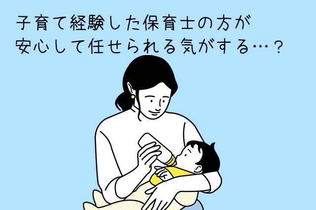 育児経験がある保育士のイメージと実際の姿