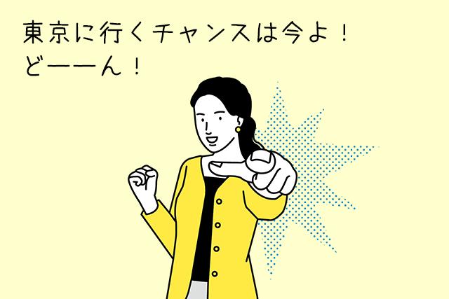 20-30代の保育士は田舎よりも東京がおすすめ!