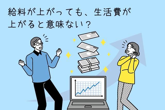 東京の生活は大変?田舎と東京の生活費の違い