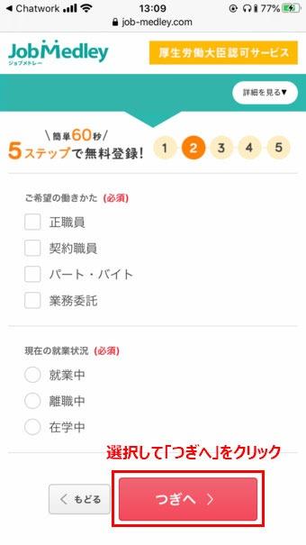 ジョブメドレー-登録手順02
