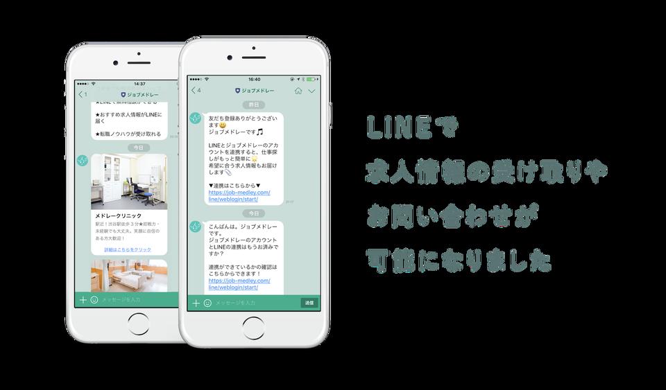 ジョブメドレー-LINE02