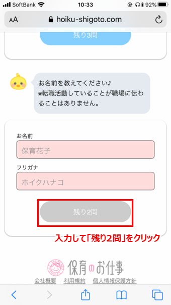 保育のお仕事-登録手順07