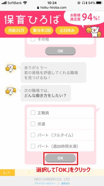 保育ひろば-登録手順02