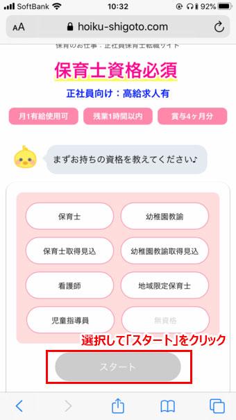 保育のお仕事-登録手順01