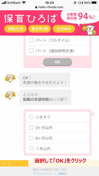保育ひろば-登録手順03
