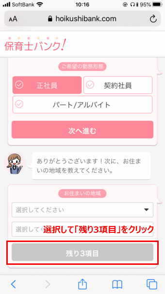 保育士バンク-登録手順03