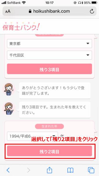保育士バンク-登録手順04