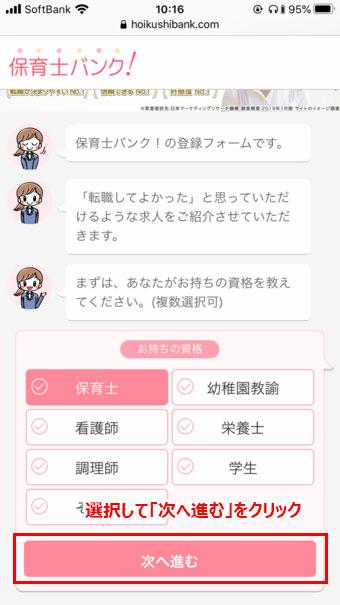 保育士バンク-登録手順01