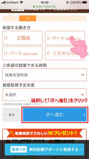 マイナビ保育士-登録手順02