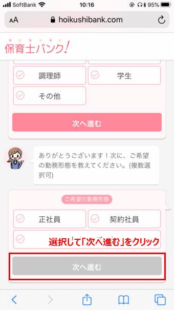 保育士バンク-登録手順02