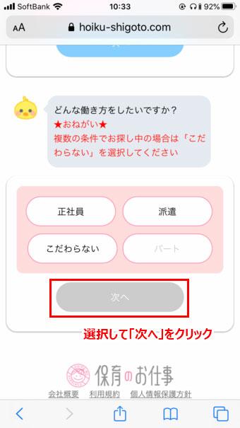 保育のお仕事-登録手順04