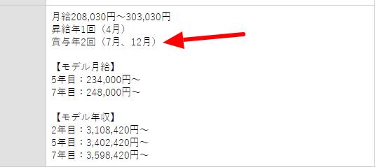 保育士バンク-ボーナス支給額02