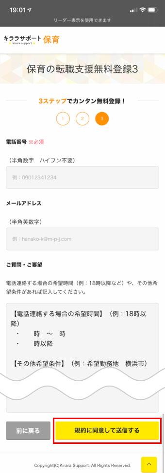 キララサポート-登録手順03