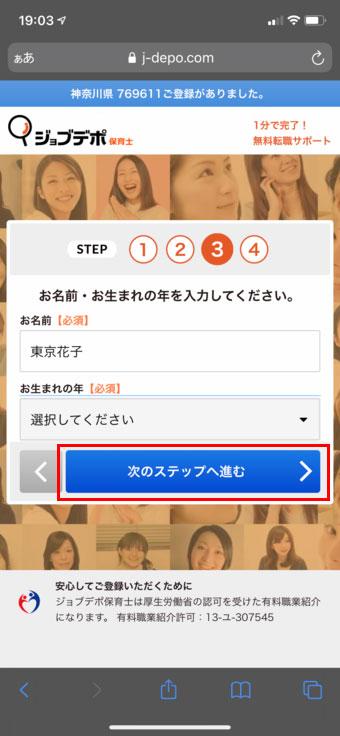 ジョブデポ-登録手順03