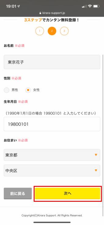 キララサポート-登録手順02
