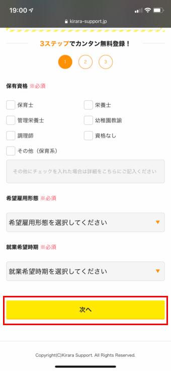 キララサポート-登録手順01