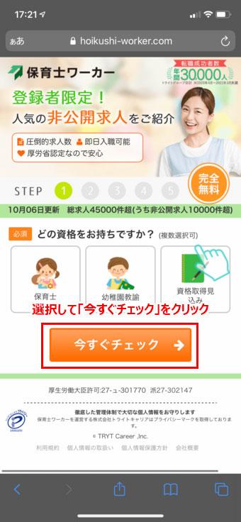 保育士ワーカー-登録手順01